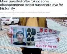 【海外発!Breaking News】息子の失踪を偽り逮捕された母親 「夫の愛情を確かめるためにやった」(中国)
