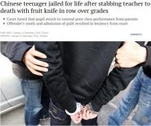 【海外発!Breaking News】成績のことを親に電話され逆上 教師を刺殺した17歳に終身刑(中国)