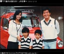 【エンタがビタミン♪】坂本九さん誕生日、娘・大島花子「どんなおじいちゃんになってたのだろうなあ」