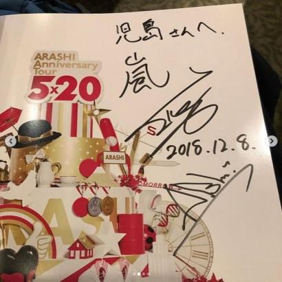 【エンタがビタミン♪】アンジャ児嶋、嵐のコンサートで盛り上がる サインも貰ってご機嫌