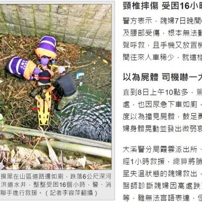 【海外発!Breaking News】水路に転落した女性を立小便男性が発見(台湾)