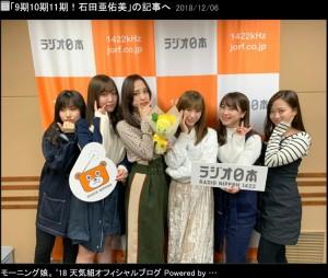 【エンタがビタミン♪】モー娘。石田亜佑美、9期・10期・11期の現役メンバー集合に感慨「いろんなことを乗り越えてきた」
