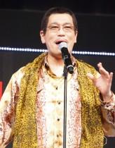 【エンタがビタミン♪】ピコ太郎、豪大手ハンバーガーチェーンのCM出演に感激「ありが、たま…」