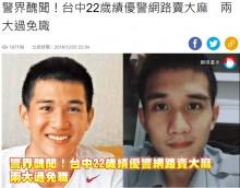 【海外発!Breaking News】現役警察官が大麻販売 「捨てるのがもったいなかった」(台湾)