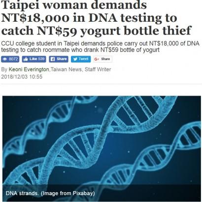 【海外発!Breaking News】200円のヨーグルトドリンク泥棒を捕えるため警察がDNA検査 市民ら「税金の無駄遣い」(台湾)