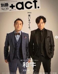 雑誌『別冊+act』で表紙に登場した和牛(画像は『和牛 水田信二 2018年12月3日付Instagram「#明日4日に発売の雑誌」』のスクリーンショット)