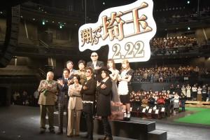 登壇者も客席も全員、埼玉ポーズ!