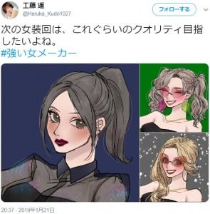 工藤遥が投稿した「強い女メーカー」の画像(画像は『工藤遥 2019年1月21日付Twitter「次の女装回は、これぐらいのクオリティ目指したいよね。」』のスクリーンショット)
