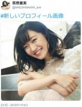 【エンタがビタミン♪】元スパガ前島亜美、アンケートで選ばれた新プロフィール画像に「天使ですか!!」の声