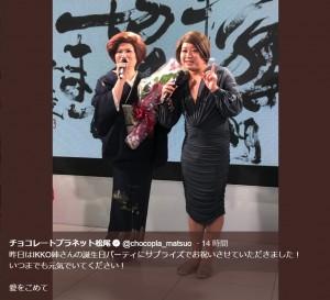 「IKKO姉さん」の誕生日を祝福したチョコプラ松尾(画像は『チョコレートプラネット松尾 2019年1月21日付Twitter「昨日はIKKO姉さんの誕生日パーティにサプライズでお祝いさせていただきました!」』のスクリーンショット)
