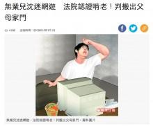 【海外発!Breaking News】ゲーム三昧の37歳ニート息子に自宅退去命令(台湾)