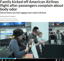 【海外発!Breaking News】アメリカン航空 「体臭が酷い」と苦情受け、家族3人に降機を命じる(米)