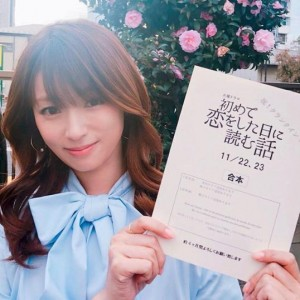 『初めて恋をした日に読む話』の台本を手にする深田恭子(画像は『深田恭子 2018年11月24日付Instagram「皆様お久しぶりです!急に寒くなりましたね」』のスクリーンショット)