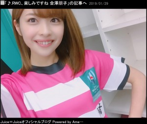 RWC熊谷市特別サポーターに就任したJuice=Juice金澤朋子(画像は『Juice=Juice 2019年1月29日付オフィシャルブログ「♪.RWC、楽しみですね 金澤朋子」』のスクリーンショット)