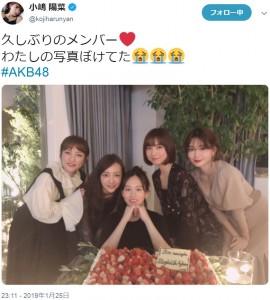前田敦子の結婚を祝うAKB48第1期生(画像は『小嶋陽菜 2019年1月25日付Twitter「久しぶりのメンバー」』のスクリーンショット)