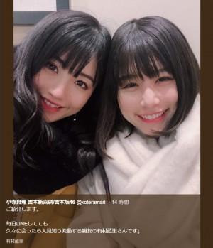 【エンタがビタミン♪】吉本坂46小寺真理、親友・有村藍里との2ショットに「頼れるお姉ちゃん!」の声