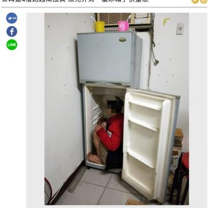 【海外発!Breaking News】冷蔵庫に隠れた不法滞在の男、寒さで震える音でばれて逮捕(台湾)