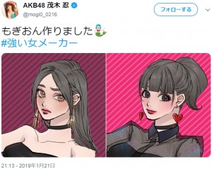 """AKB48茂木忍が「強い女メーカー」で作った""""もぎおん""""(画像は『AKB48茂木忍 2019年1月21日付Twitter「もぎおん作りました」』のスクリーンショット)"""