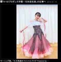 【エンタがビタミン♪】モー娘。石田亜佑美 「プリンセスになりたい」思わぬ形で夢が叶う