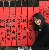 """【エンタがビタミン♪】AKB48横山由依""""芸能神社""""ショットに声優・置鮎龍太郎「お隣失礼しております」"""