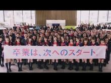 【エンタがビタミン♪】SKE48『卒業は、次へのスタート』CMにファン「寂しくて泣きそう…」