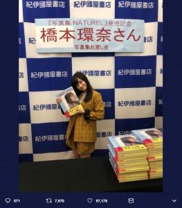 大阪でお渡し会を行った橋本環奈(画像は『橋本環奈 2019年2月10日付Twitter「大阪での写真集イベント来て下さった皆様ありがとうございます!」』のスクリーンショット)
