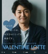 【エンタがビタミン♪】安田顕、バレンタイン企画で父親の想い代弁 「やさしいパパの顔になってますね!」の声