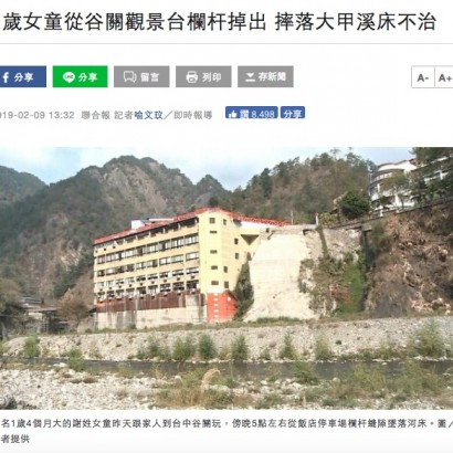 【海外発!Breaking News】楽しい旅が一転 母親の目前で1歳児が柵の隙間から転落(台湾)