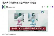 【海外発!Breaking News】ペットショップから猫を盗んだ香港人の女、腹部に隠して出国(台湾)