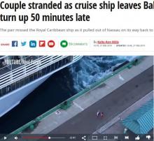 【海外発!Breaking News】クルーズ客のカップル、バハマでの出港時間に50分遅れ置き去りに<動画あり>