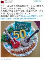 """【エンタがビタミン♪】福山雅治、誕生日ケーキを前に""""てへぺろ"""" 「こんな可愛い50歳見たことない」と大反響"""