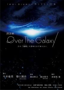 「今井麻美× MISSION 『オリジナル朗読劇 Over the Galaxy ~メッセージ~』」