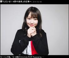 【エンタがビタミン♪】モー娘。野中美希 短期留学から帰国「パーソナルスペースがせまくなった」