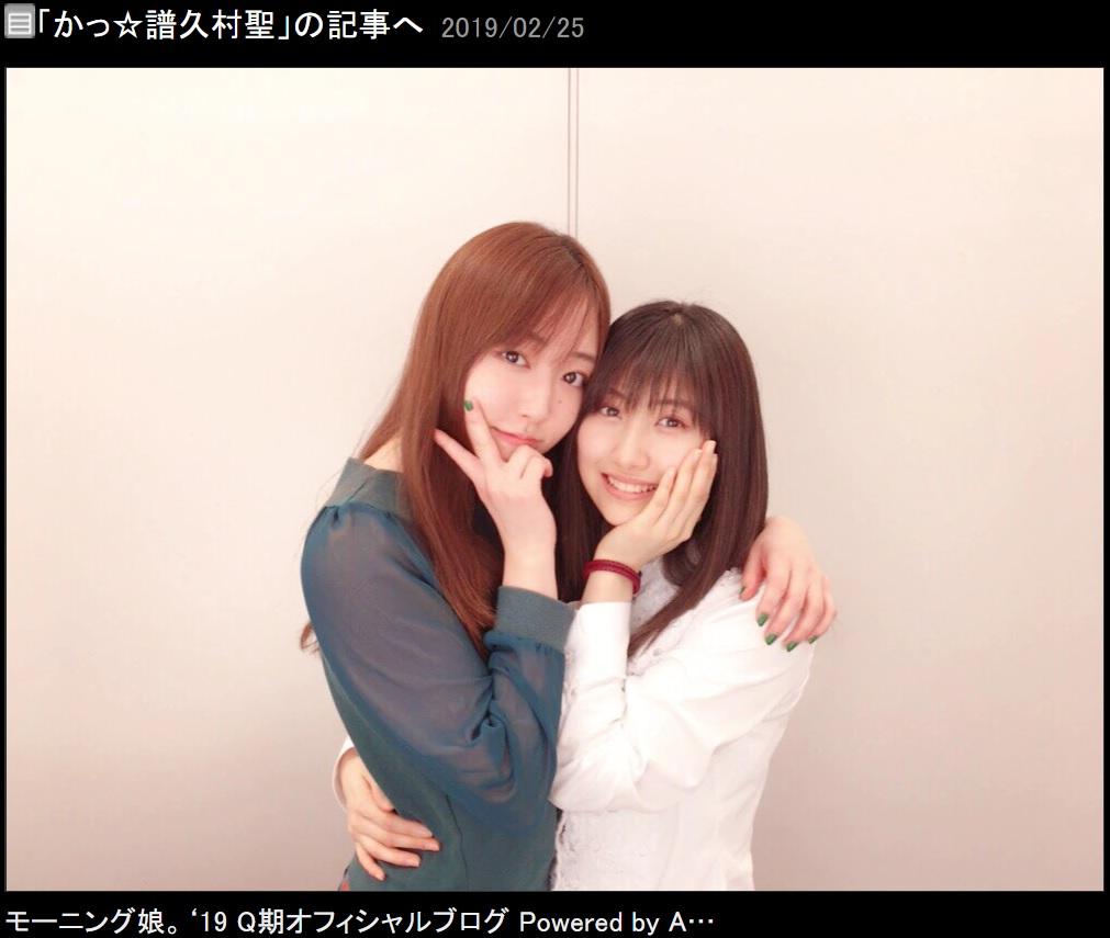 譜久村聖と佐藤優樹(画像は『モーニング娘。'19 Q期 2019年2月25日付オフィシャルブログ「かっ☆譜久村聖」』のスクリーンショット)