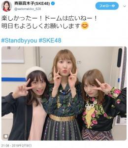 斉藤真木子が投稿した別アングル(画像は『斉藤真木子(SKE48) 2019年2月9日付Twitter「楽しかったー!ドームは広いねー!」』のスクリーンショット)