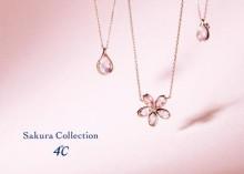 """「4℃」から「Sakura collection」登場 春を彩る桜とその花びらに、""""美・愛・優しさ""""の象徴・ローズクォーツをあしらう"""