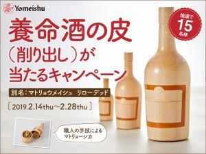 「養命酒マトリョーシカ」が大人気 プレゼントに応募者殺到「賞品のクセがすごい!!!」