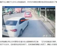 【海外発!Breaking News】バスに乗り遅れた妻のため 走行中のバスの前に割り込み急ブレーキをかけた車(中国)<動画あり>