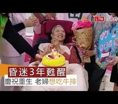 【海外発!Breaking News】3年間植物状態だった女性が回復 「ステーキが食べたい」と笑顔で話す(台湾)