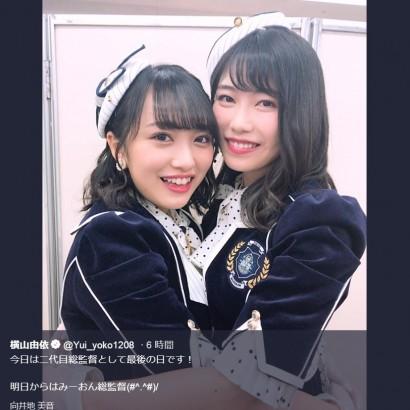 【エンタがビタミン♪】AKB48二代目総監督・横山由依、新監督就任目前・向井地美音との2ショットにファン「これからどうなるのかな?」