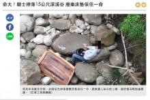 【海外発!Breaking News】谷に転落した大学生、不法投棄のマットレスで命拾い(台湾)