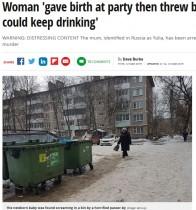 【海外発!Breaking News】パーティーの最中にトイレで出産 赤ちゃんをゴミ箱に捨て飲酒を続けた母親(露)