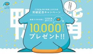 ICOCA発行枚数2,000万枚突破記念キャンペーン