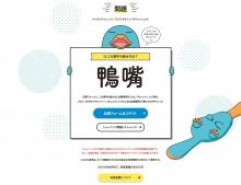この漢字2文字、何て読む? ICOCAポイント10,000円分が100名に当たる