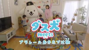 『ダス犬(けん) meets プラレールおかたづけ歌』
