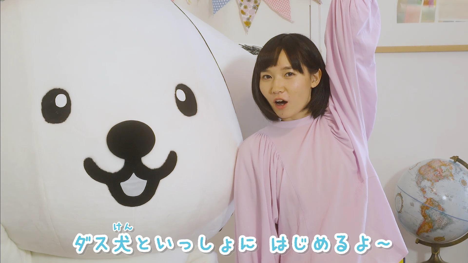 動画に登場するダス犬と鈴川絢子