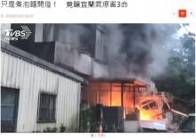 【海外発!Breaking News】ガス爆発で親子3人死亡 インスタント麺の吹きこぼれが原因か(台湾)