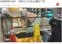 【海外発!Breaking News】空港の階段踊り場から女性を投げ落とした男、自らも飛び降り(台湾)