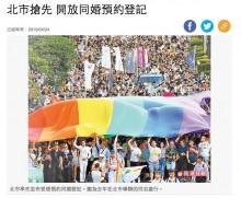 【海外発!Breaking News】台湾が同性婚合法化へ 台北市では39組が同性婚届出予約