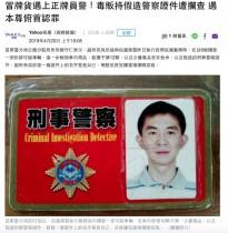 【海外発!Breaking News】警察証を偽造した男、警察官本人に出くわす(台湾)